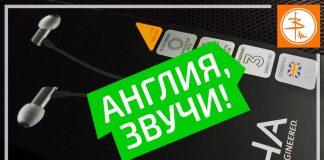 Юрий Звукограф: RHA S500 – Англия, звучи!