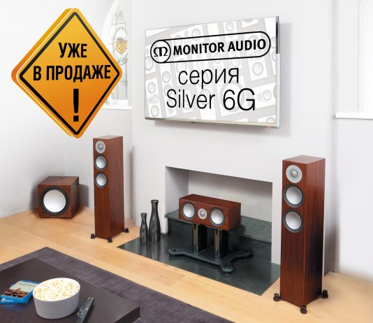 Monitor Audio Silver 6G – уже в продаже!