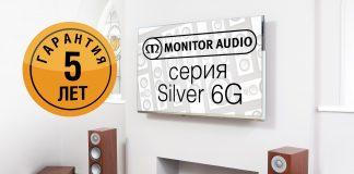 На все акустические системы Monitor Audio предоставляется пятилетняя гарантия