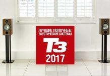 Monitor Audio Bronze 2 – в пятёрке лучших полочников по версии журнала «Т3»