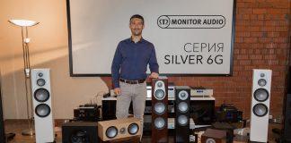 Презентация Monitor Audio Silver 6G в салоне «AVcafe»