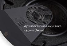 Архитектурная акустика ELAC серии Debut