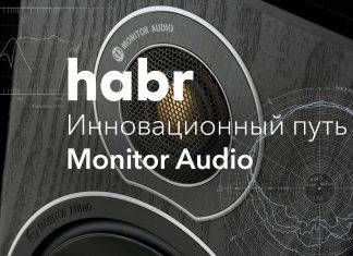 Monitor Audio – эталон инновационного производителя акустики