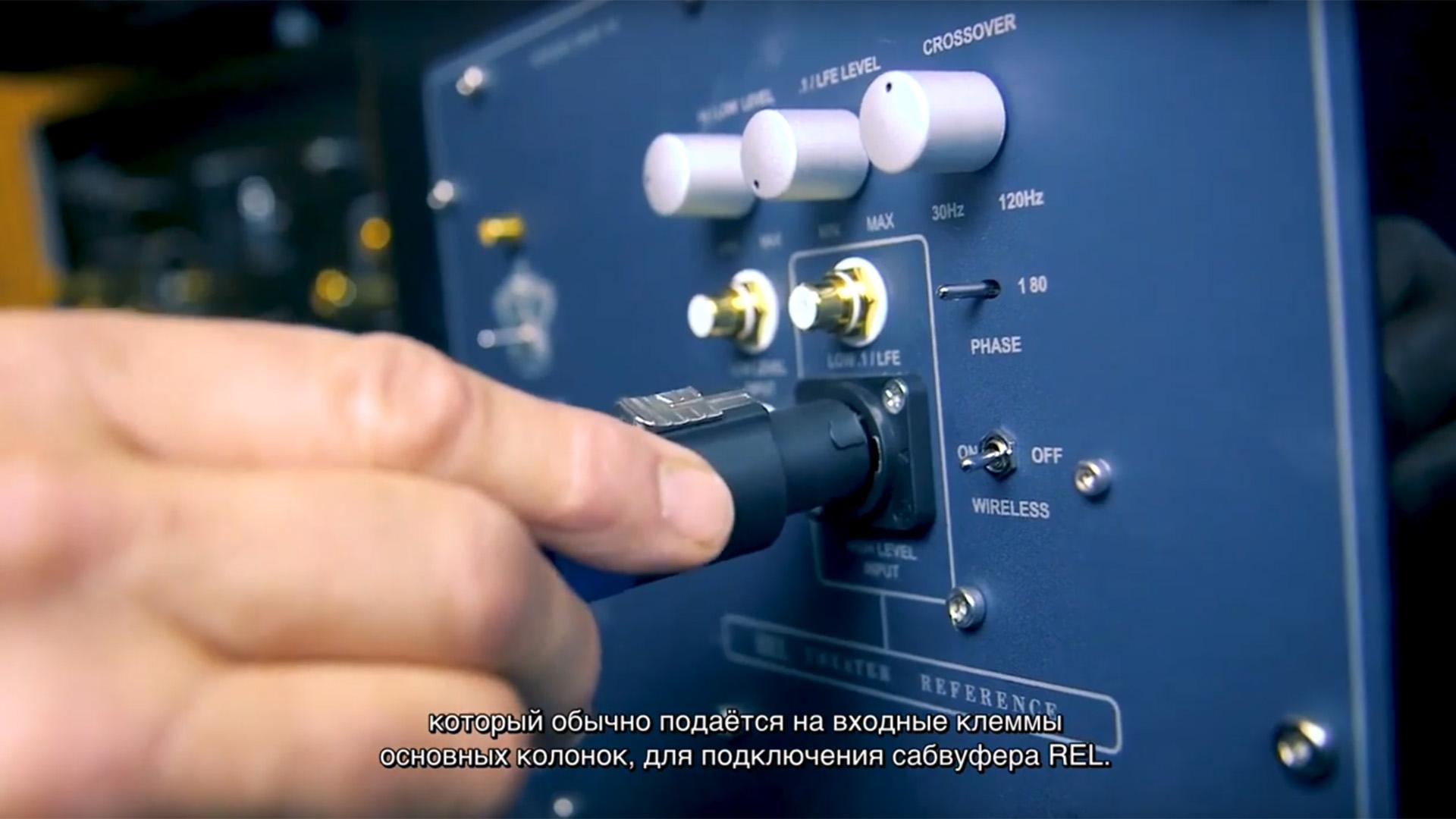 Территория баса: почему подключение высокого уровня так важно для правильного звучания сабвуфера REL
