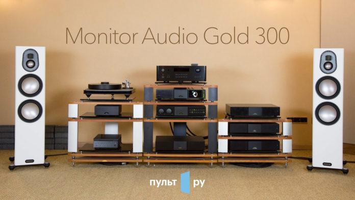 Pult.ru: вся правда об аудиофильских колонках Monitor Audio Gold 300