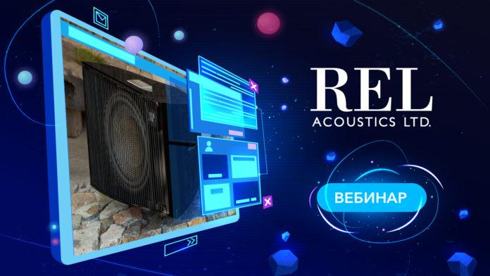 Секреты правильного баса от компании REL – приглашаем на вебинар