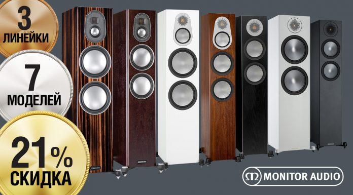 Семь напольных моделей Monitor Audio – со скидкой 21%