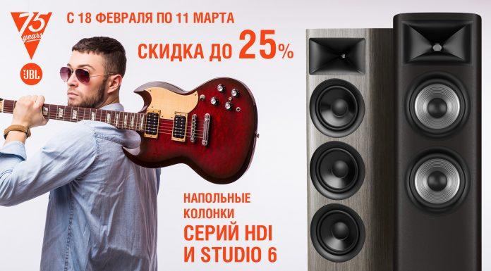 Напольные колонки JBL серий HDI и Studio 6 – со скидкой до 25%
