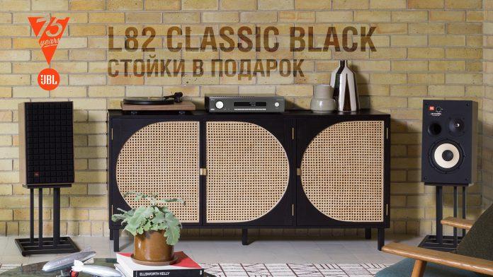 Специальная цена и стойки в подарок: JBL L82 Classic Black