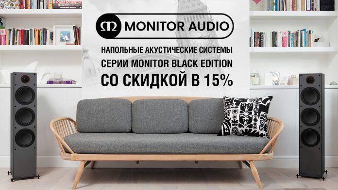 Настоящее британское звучание Monitor Audio – по специальной цене