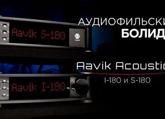 «Формула Е» в High End Audio: интегральный усилитель и стример от Aavik