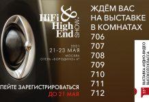 Приглашаем посетить экспозицию Barnsly на ежегодной выставке HI-FI & HIGH END SHOW