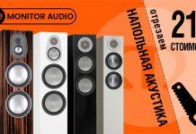 ТОЛЬКО ДО 15 ИЮЛЯ! напольная акустика Monitor Audio со скидкой 21%