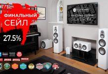 Monitor Audio Silver 6G. Пора прощаться. Финальный сейл – 27.5%