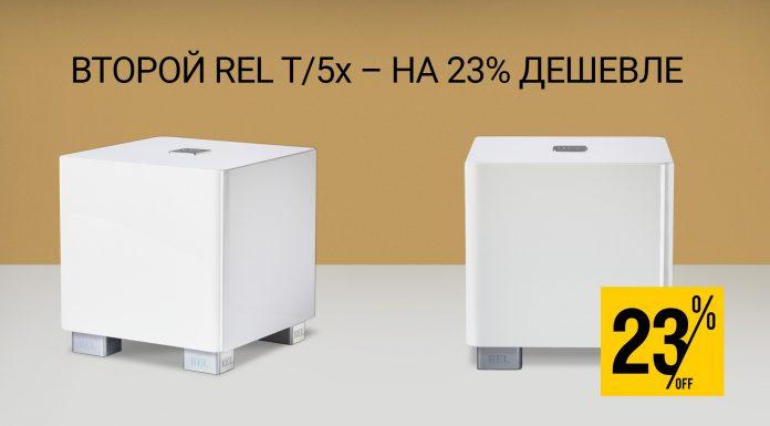 Купи один сабвуфер REL T/5x, второй – на 23% дешевле!
